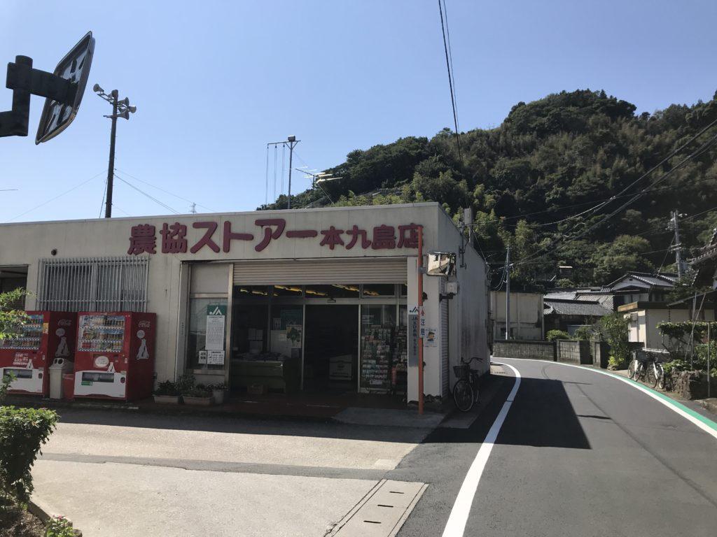 【九島】内の農協ストアー