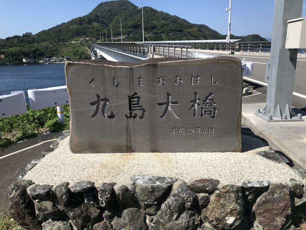 宇和島市九島にかかる九島大橋の石碑