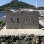 九島大橋の石碑