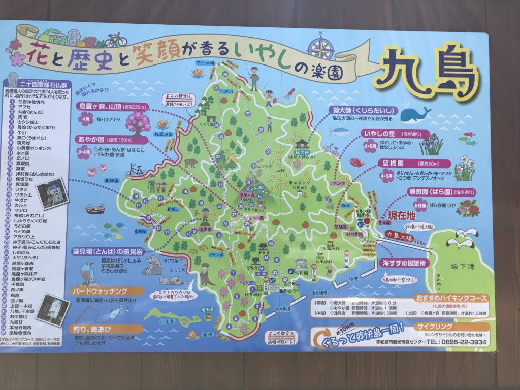 【九島】の観光案内看板