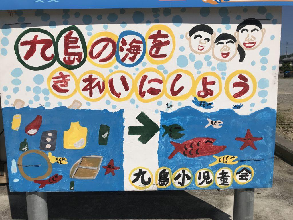九島小学校児童が描いた看板