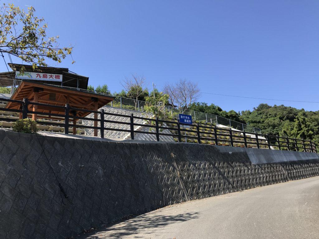 【九島】の『海すずめ展望所』への坂道
