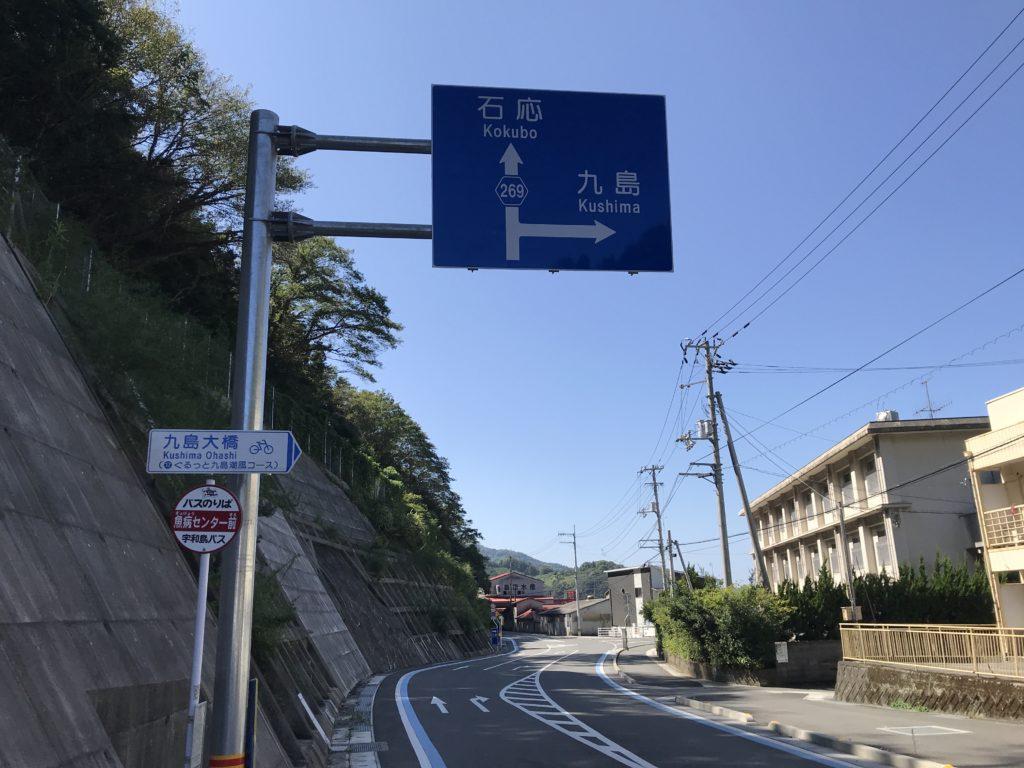 県道269号沿いの【九島】を示す看板