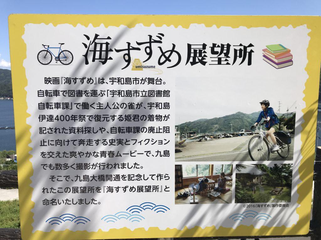 【九島】の『海すずめ展望所』の案内看板