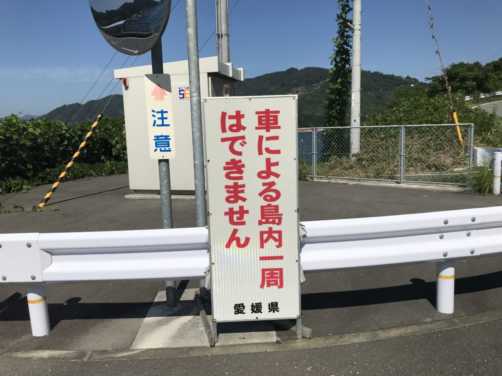 【九島】に設置された「車による島内一周はできません」の注意看板