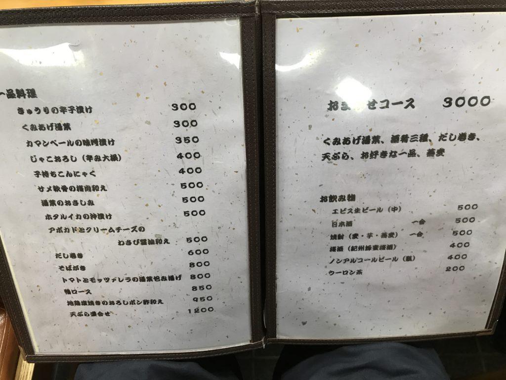 『蕎麦まえの』のメニュー表