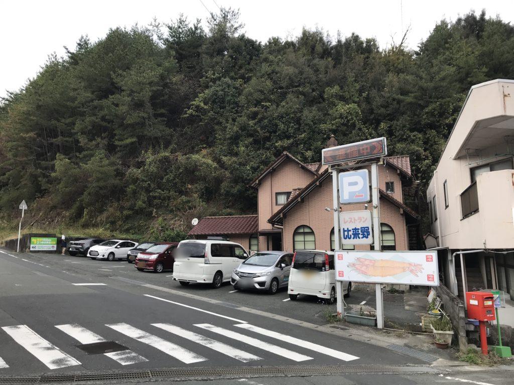 『レストラン比来野』のお店の外観