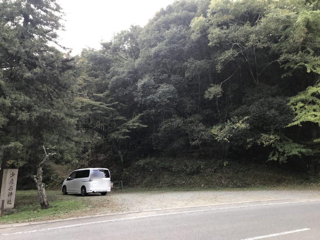 『少彦名神社』の参道入り口付近の駐車スペース