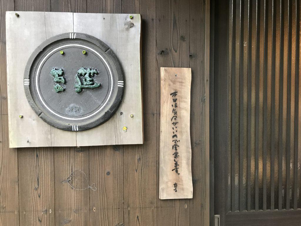 ギャラリー喫茶『苔筵』の看板