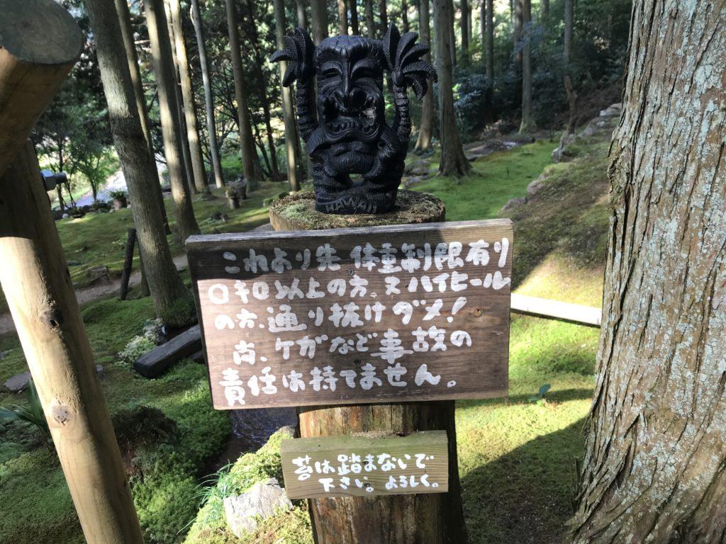 『こけむしろ』の苔庭の注意書き