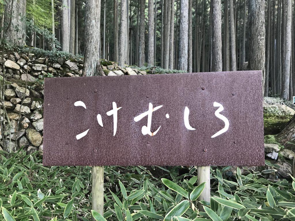 苔庭『こけむしろ』の入り口付近の看板