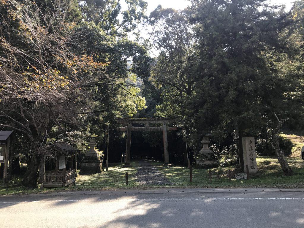 『少彦名神社』の参道入り口付近