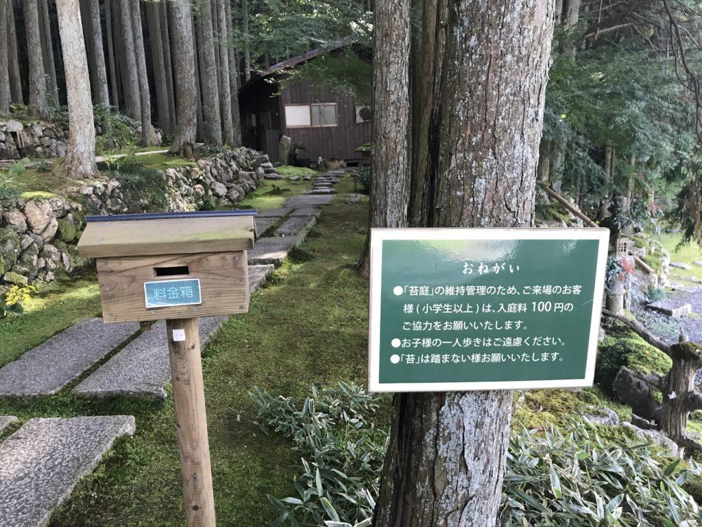 苔庭『こけむしろ』の入り口付近にある入場料協力依頼の看板