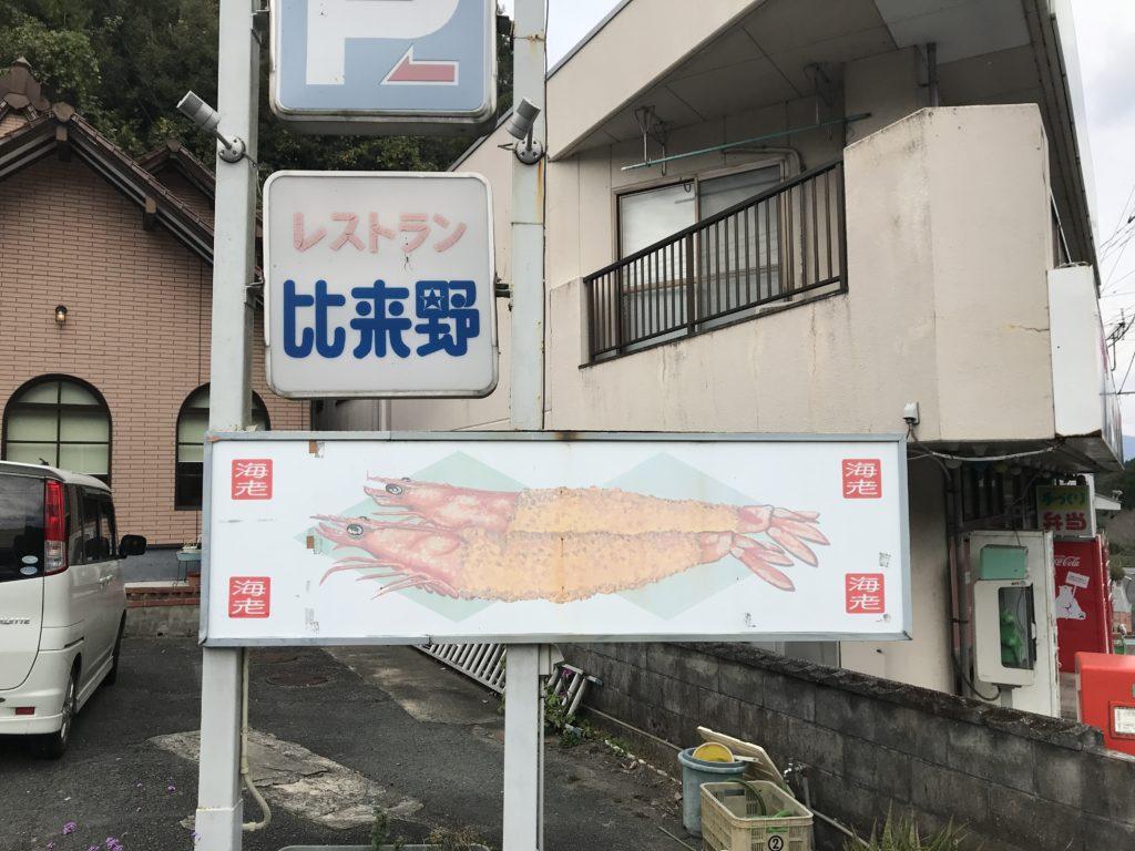 『レストラン比来野』の表看板
