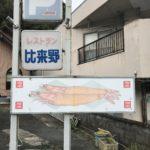 愛媛県大洲市のおすすめグルメ!『レストラン比来野』