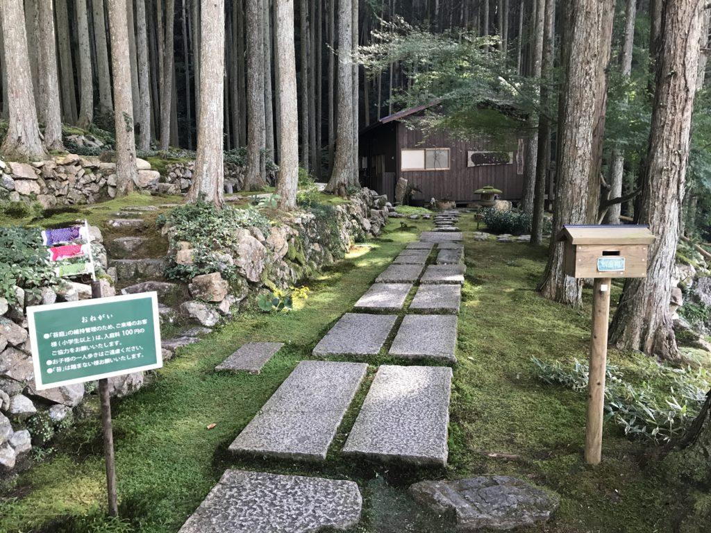 苔庭『こけむしろ』の入り口付近