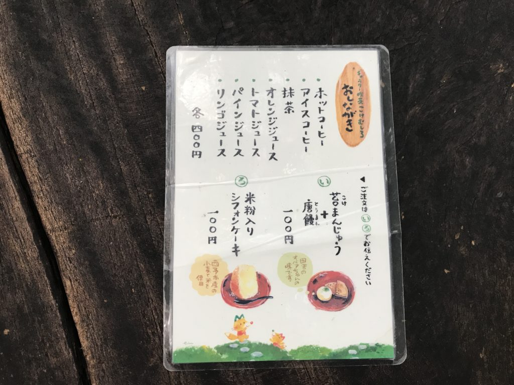 ギャラリー喫茶『苔筵』のメニュー
