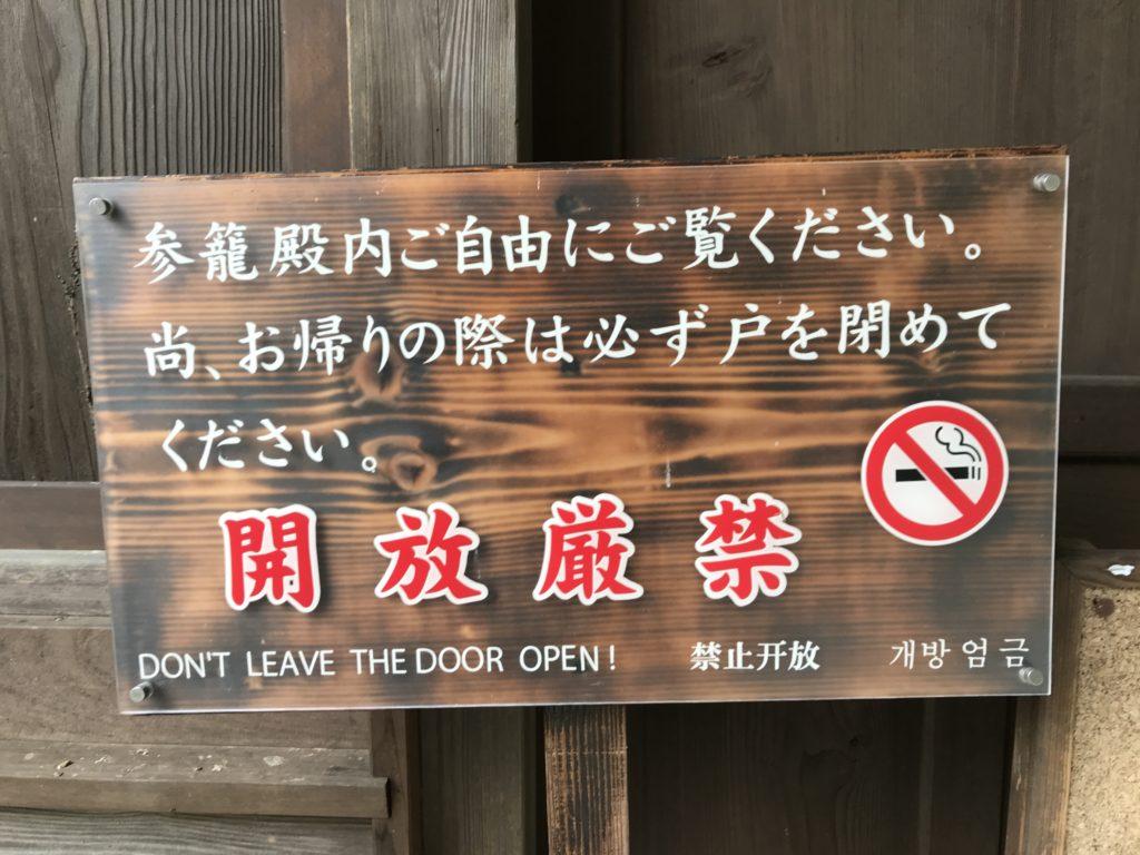 『少彦名神社参籠殿』の入り口に設置されている「開放厳禁」の看板
