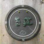 愛媛県西予市のおすすめカフェ!癒しの異空間!?ギャラリー喫茶『苔筵』(こけむしろ)