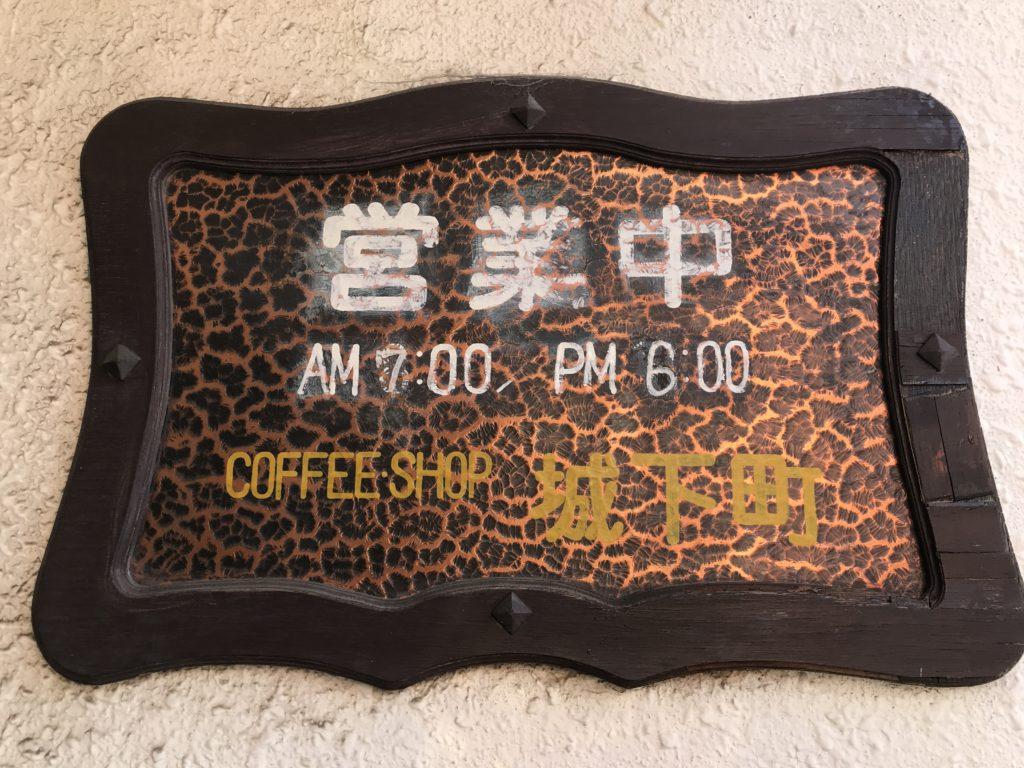 喫茶店【城下町】の看板