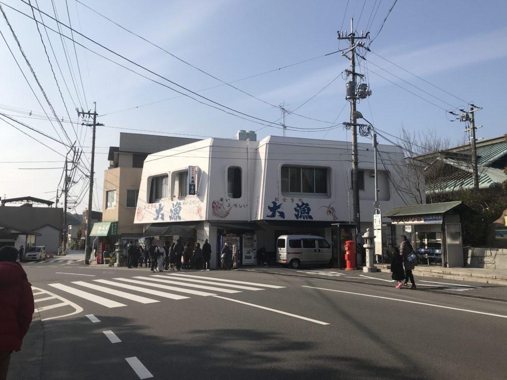 大山祇神社の周辺の飲食店の【大漁】