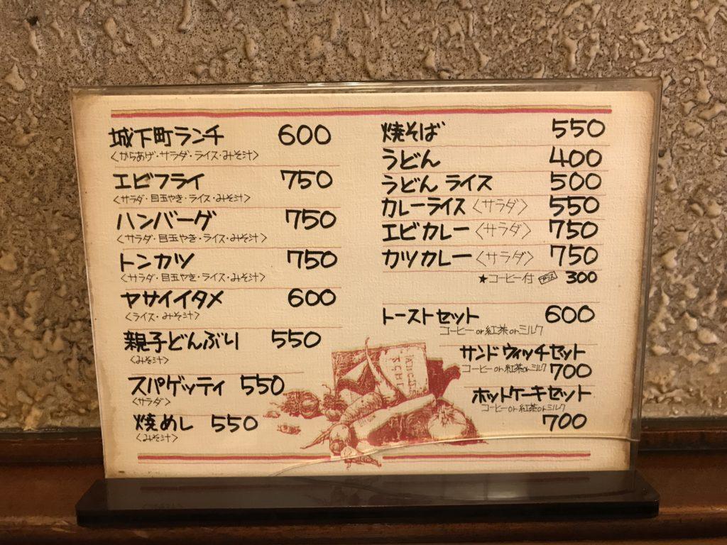 喫茶店【城下町】のお食事メニュー表