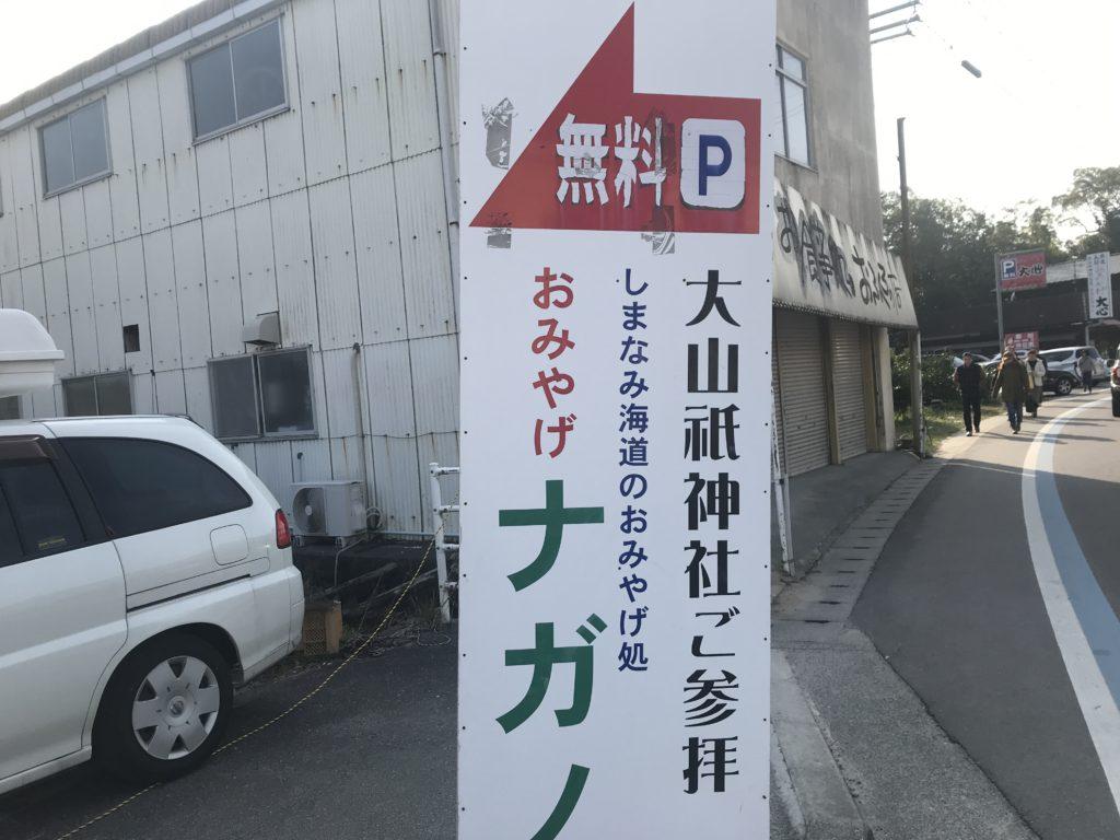 大山祇神社周辺の【おみやげナガノ】の駐車場