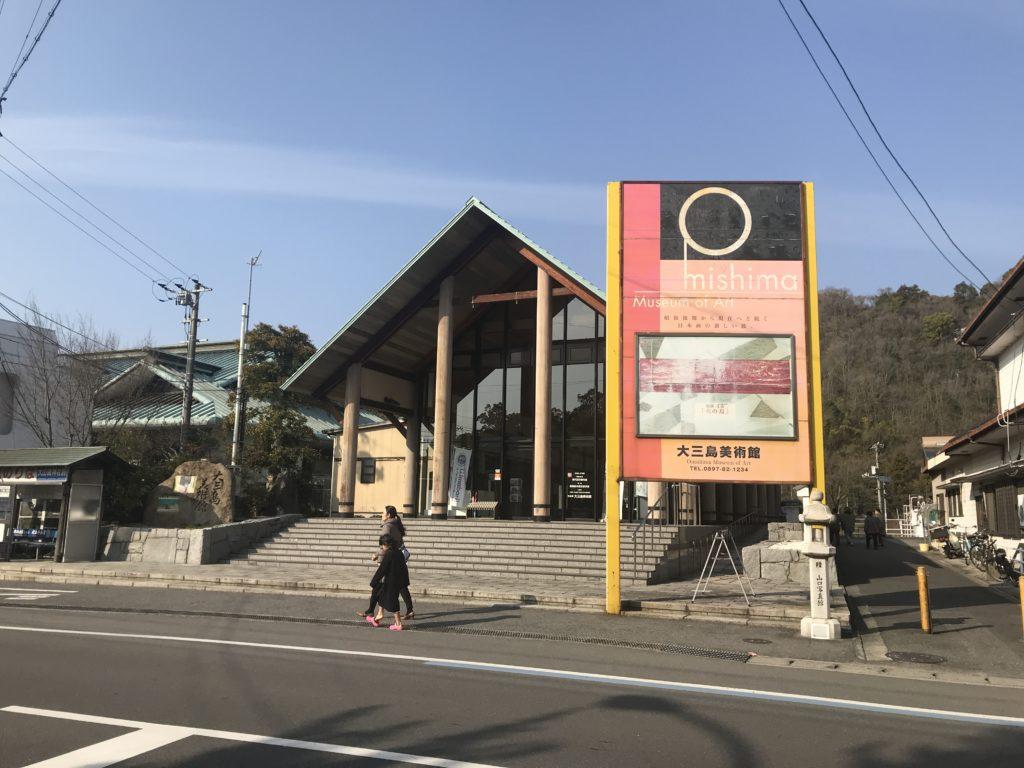 大山祇神社の周辺の美術館