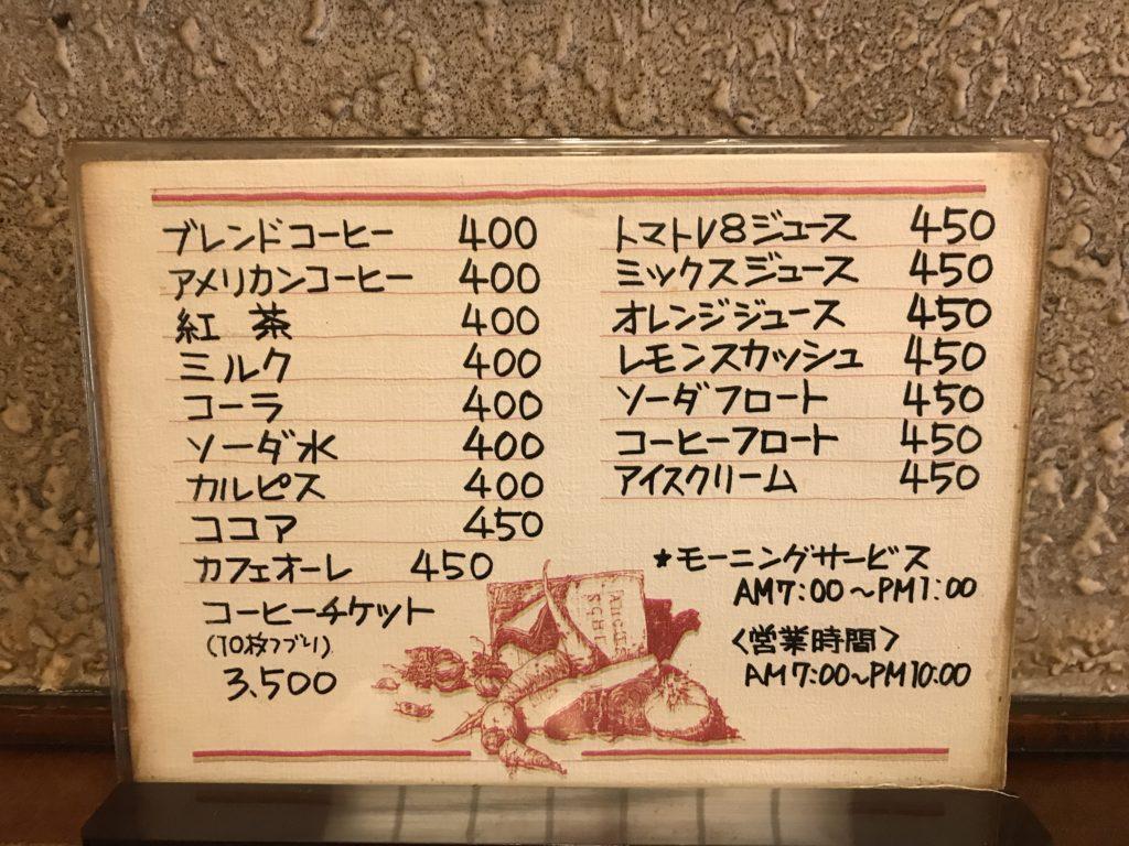 喫茶店【城下町】のドリンクメニュー表