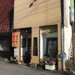 愛媛県宇和島市のレトロな喫茶店【城下町】。カフェというよりフツーの喫茶店な感じは否めないお店。