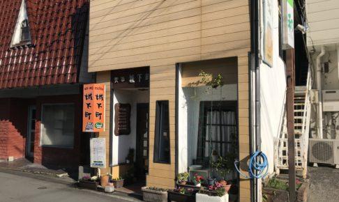 喫茶店『城下町』のお店の外観