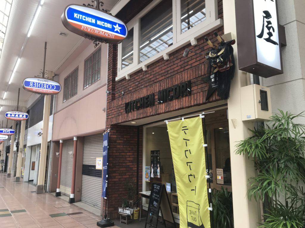 『KITCHEN NICORI』(キッチンニコリ)のお店の外観