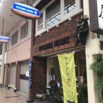 宇和島市のおすすめグルメ!『KITCHEN NICORI』(キッチンニコリ)ランチで美味しいお肉を堪能!