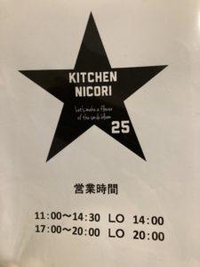 キッチンニコリの営業時間の案内表示