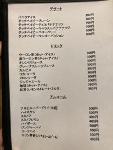 『KITCHEN NICORI』(キッチンニコリ)のメニュー表