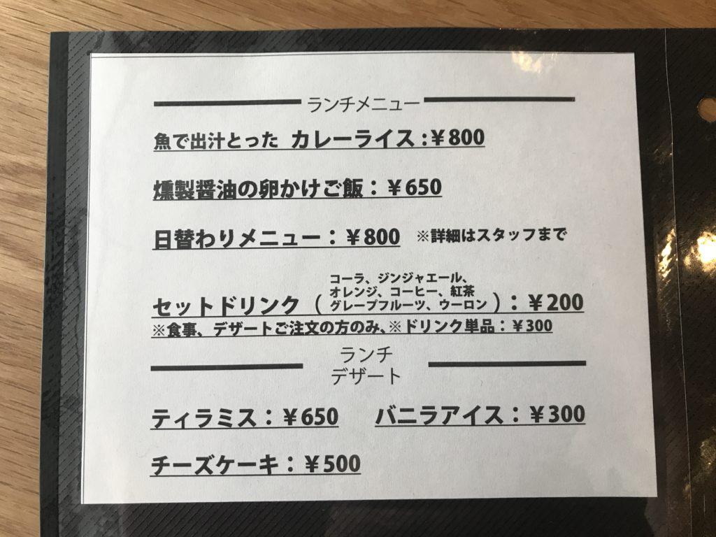 『nicco』のランチメニュー表