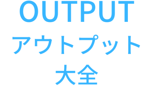 『outputアウトプット大全』の文字