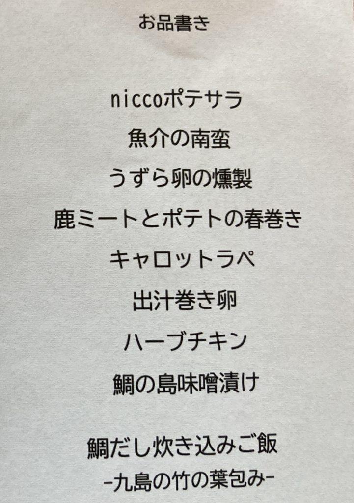 『nicco』のLunchBoxのお品書き