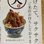 "<span class=""title"">宇和島市のおすすめグルメ!『天婦羅天よし』で揚げたての天婦羅を堪能。</span>"