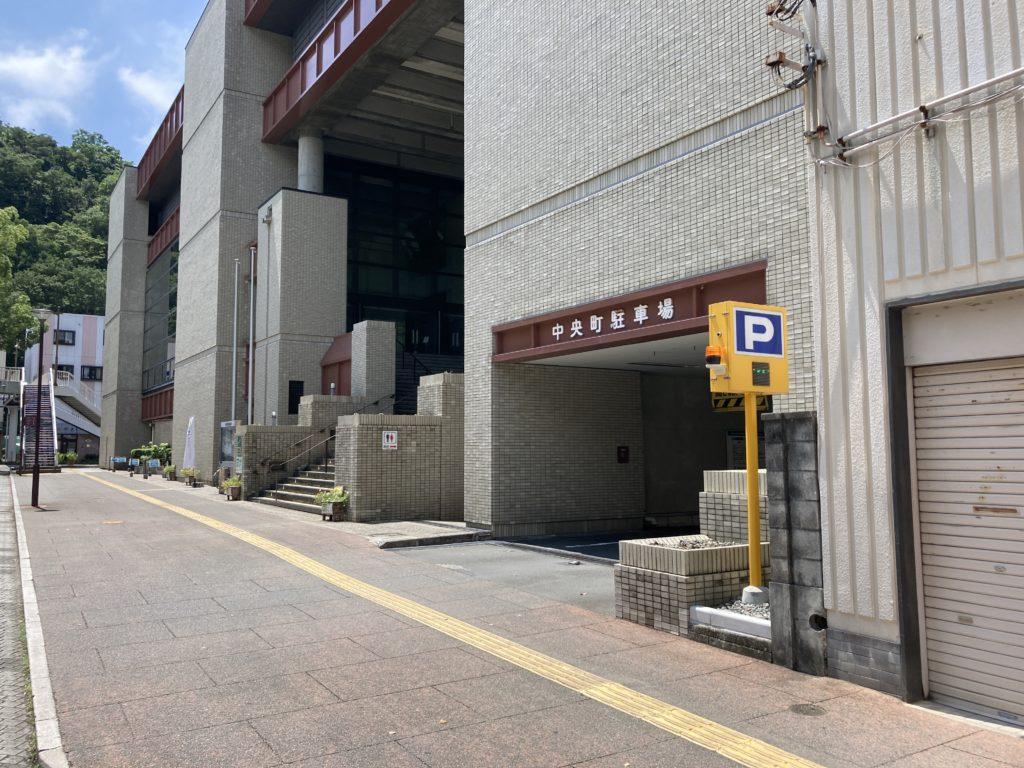 『南予文化会館』の駐車場入り口