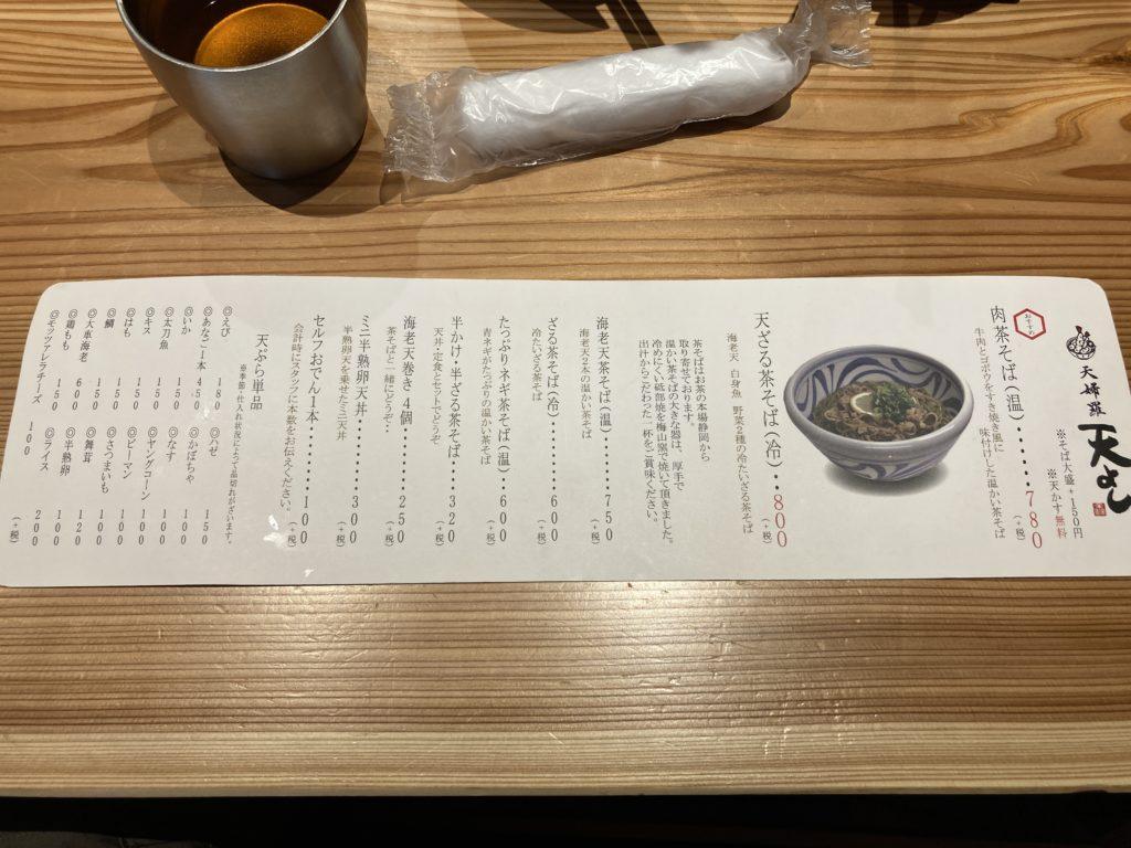 『天婦羅天よし』の蕎麦メニュー表