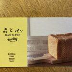 """<span class=""""title"""">松野町のおすすめグルメ!『森とパン』天然酵母と地元産の素材を使用したパンが最高だった!</span>"""