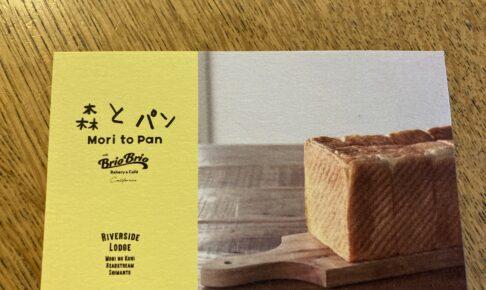 『森とパン』のお店の名刺