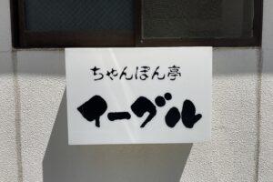 『ちゃんぽん亭イーグル』の看板
